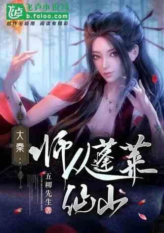 大秦:师从蓬莱仙山