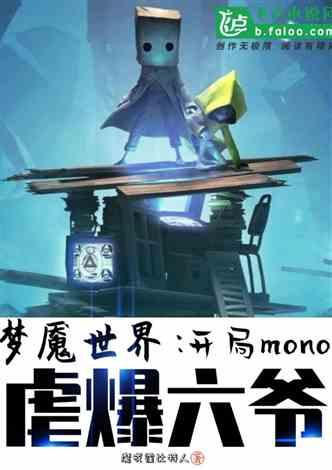 梦魇世界:开局mono,虐哭六爷