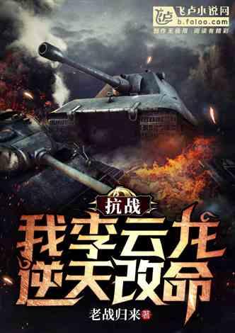 抗战:我李云龙,逆天改命