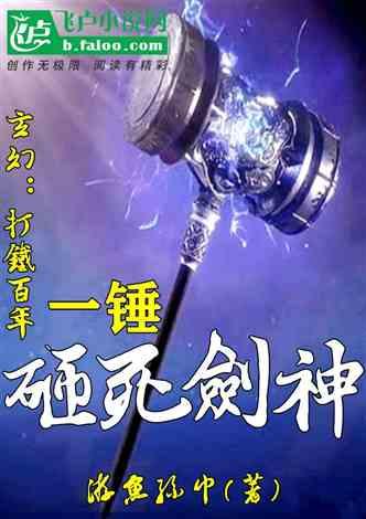 玄幻:打铁百年,一锤砸死剑神