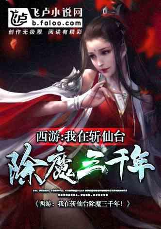 西游:我在斩仙台除魔三千年!