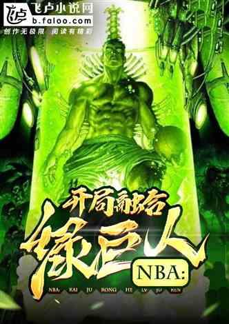 NBA:开局融合绿巨人