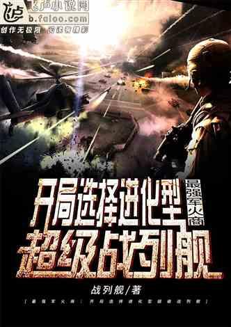 最强军火商:开局选择一艘进化型超级战列舰