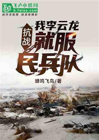 抗战:我李云龙就服民兵队