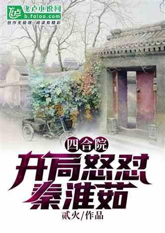 四合院:开局怒怼秦淮茹