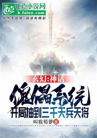 玄幻:神话傀儡系统,开局抽到三千天兵