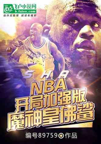 NBA:开局加强版魔神皇佛鲨!