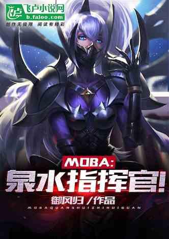 MOBA:泉水指挥官 御风归来