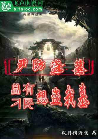 严防盗墓:总有刁民想盗我的墓 风月俏海棠