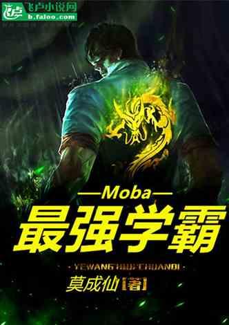 Moba之最强学霸