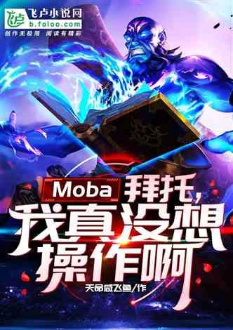 Moba:拜托,我真没想操作啊!