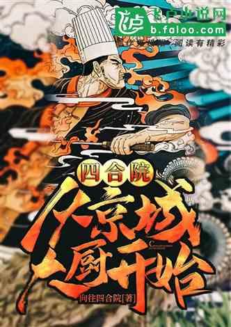 四合院:从京城大厨开始