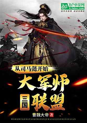 三国大军师联盟:冢虎司马懿!