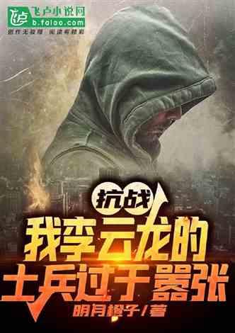 抗战:我李云龙的士兵过于嚣张