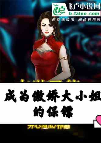 特种兵:成为傲娇大小姐的保镖