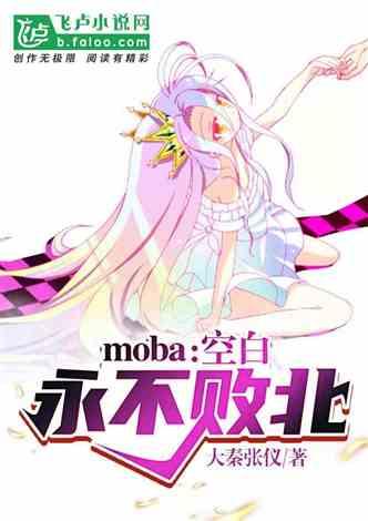 moba:空白永不败北