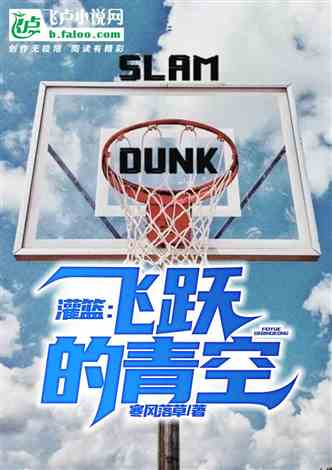 湘北:飞跃的青空