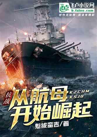 抗战:从航母开始崛起