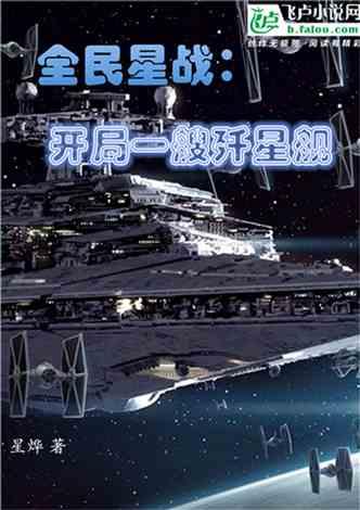 全民星战:开局一艘歼星舰