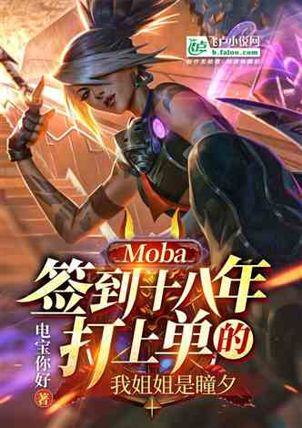 MOBA:签到十八年的我姐姐是瞳夕