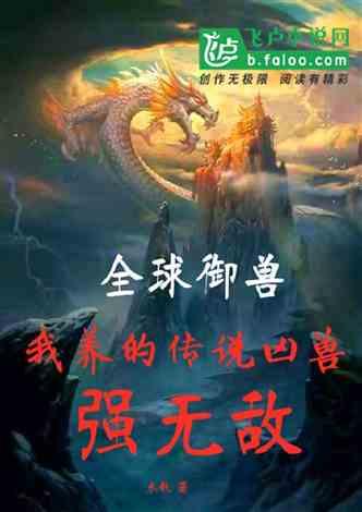 全球凶兽:我的传说凶兽强无敌