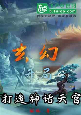 玄幻:开局打造神话天宫