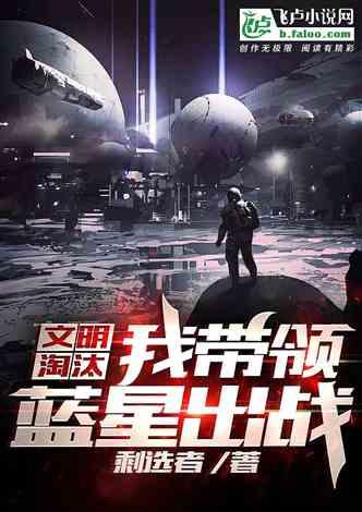 宇宙生存:我带领人类文明出战!