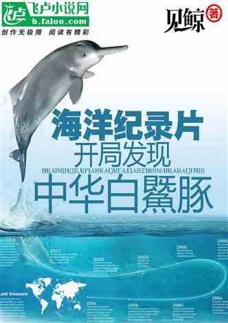 海洋纪录片:开局发现中华白�D豚