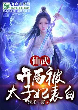 仙武:开局被太子妃表白 娱乐一夏