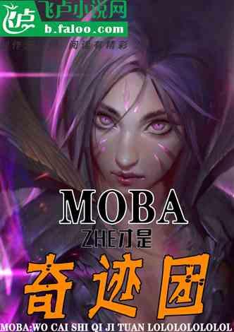 moba:这才是奇迹团!