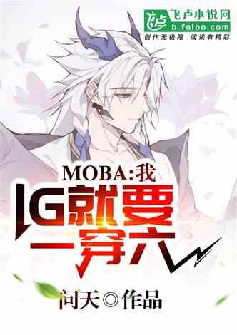 Moba:我IG就要一穿六!