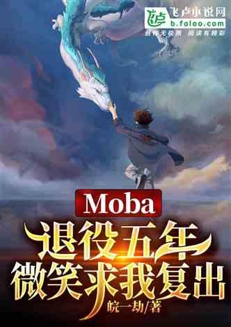 Moba:退役五年,微笑求我复出 皖一劫