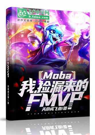 Moba:我,捡漏来的FMVP!