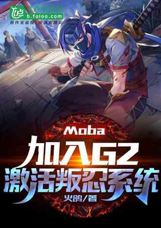 Moba:开局加入G2,激活叛忍系统!