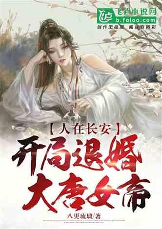 人在长安:开局退婚大唐女帝
