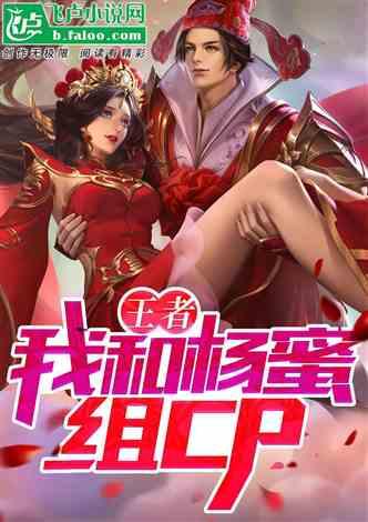 王者:我和杨老板组cp