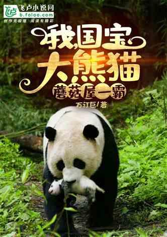 我,大熊猫,蘑菇屋一霸!