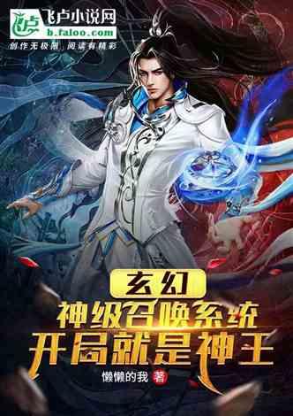 玄幻:神级召唤系统开局就是神王