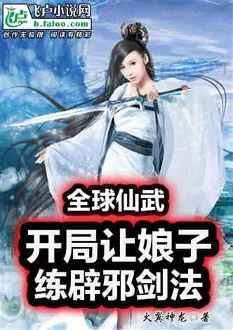 全球仙武:开局让娘子练辟邪剑法