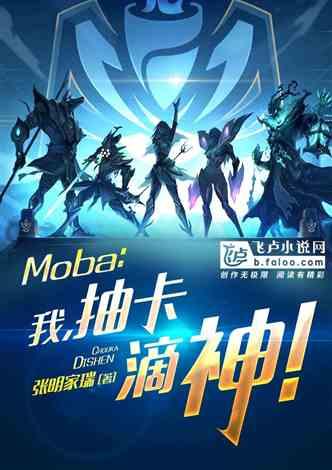 Moba:我,抽卡滴神!
