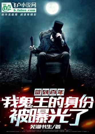 签到百年,我鬼王的身份被曝光了 芜湖书生