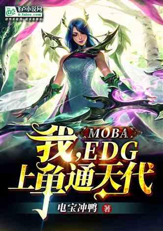 MOBA:我,EDG上单通天代