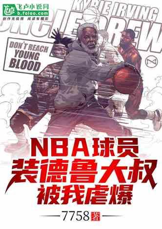 NBA球员装德鲁大叔,被我虐爆