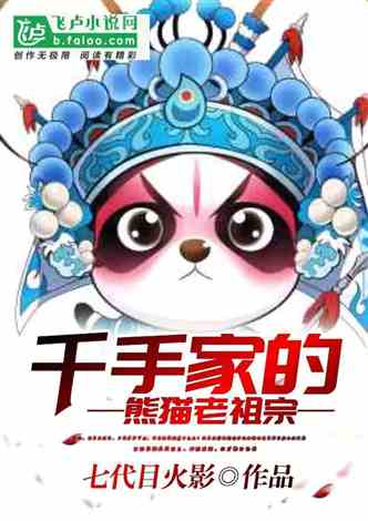 人在木叶:千手家的熊猫老祖宗