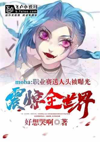 Moba:职业赛送人头被曝光,震惊全世界