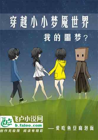 【穿越小小梦魇世界】我的噩梦?