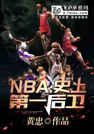 nba:史上第一后卫