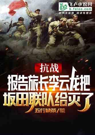 抗战:报告旅长,李云龙把坂田联队给灭了