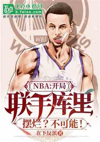 NBA:开局联手库里,摆烂?不可能!
