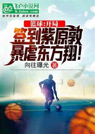 篮球:开局签到紫原敦,暴虐东方翔!